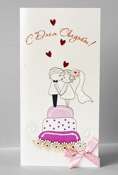 С днем свадьбы (0183)