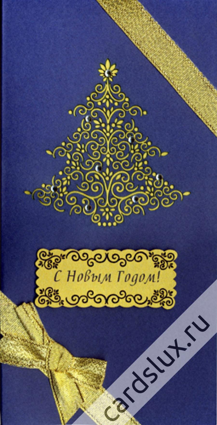 Поздравительная открытка С Новым годом.