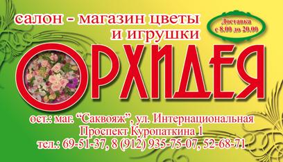 Салон-магазин 'Орхидея'