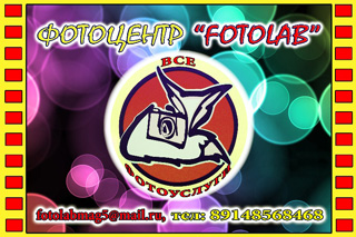 Фотоцентр 'Fotolab'
