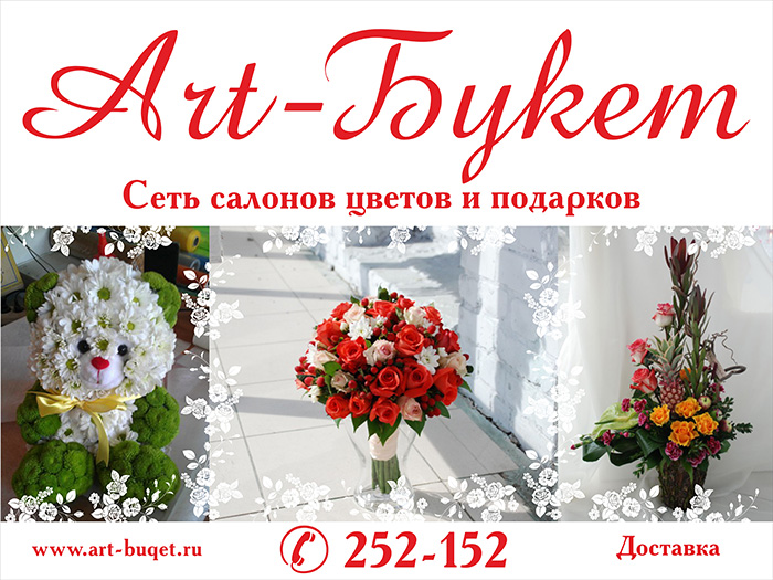 Сеть салонов цветов и подарков 'Арт-Букет'